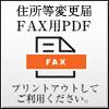 住所等変更届 FAX用PDF
