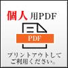 基金給付申請書 個人用PDF