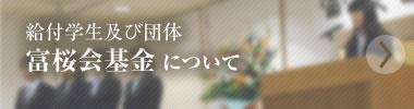 富桜会基金について